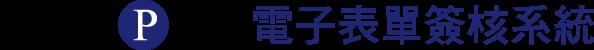 Form_電子表單簽核系統_logo