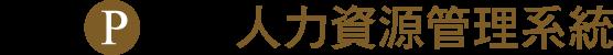 HR_人力資源管理系統_logo